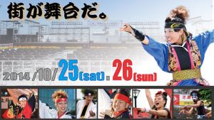 ちばYOSAKOI2014バナー-切抜き