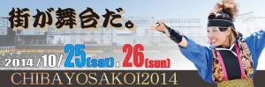 ちばYOSAKOI2014 バナー