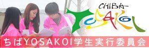 ちばYOSAKOI学生実行委員会公式ツイッター