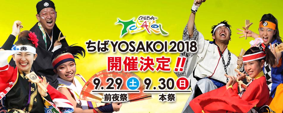 ちばYOSAKOI2018