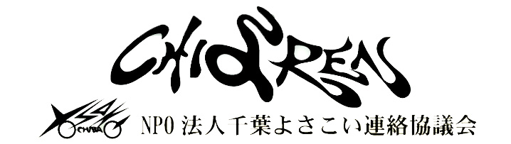 NPO法人千葉よさこい連絡協議会